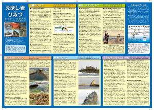 えぼし岩リーフレット(表)